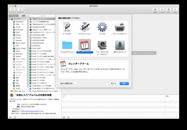 Macのカレンダーでアプリやスクリプトを実行する