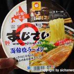 函館麺厨房あじさいの函館塩ラーメン(カップ麺)