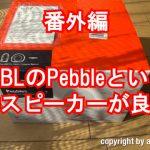 PCスピーカーをJBL Pebbleに買い換えた話