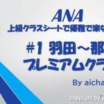 [SFC修行] 第1回目 ANAプレミアムクラス 羽田-那覇