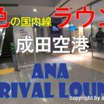 成田空港第1ターミナル ANA ARRIVAL LOUNGEの話