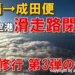 [SFC修行] 成田空港滑走路閉鎖!