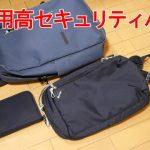 海外旅行に安全度の高いバッグ等3点(pacsafe)の紹介