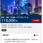 [JGC修行] 35万円で最短2往復のOKA-KULでサファイア達成可能なセール