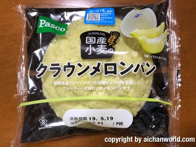 これは美味い!メロンピューレを使用したメロンパン