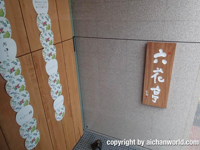 我が家的、札幌・小樽のスイーツ紹介 :入り口の看板