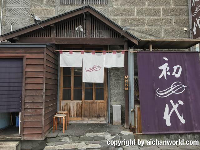 我が家的、札幌・小樽のグルメ紹介 初代の外観