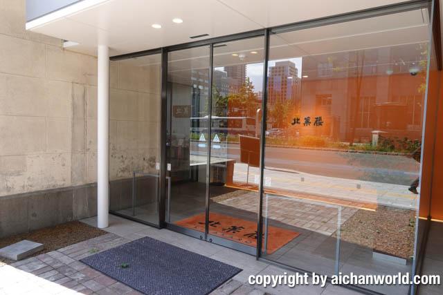 我が家的、札幌・小樽のスイーツ紹介 :入り口