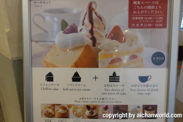 オススメのケーキセット