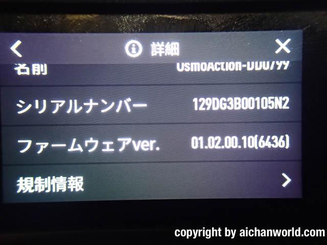 OSMO ACTIONファームアップで無音操作設定が復活した! Ver01.02
