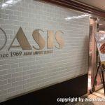 大阪国際空港(伊丹)の職員食堂オアシス(OASIS)への行き方(2019/7最新情報)