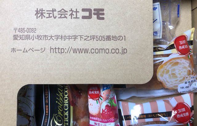 非常用常備食に最適:賞味期限35日〜のロングライフ「コモパン」の食べ比べセットを買ってみた