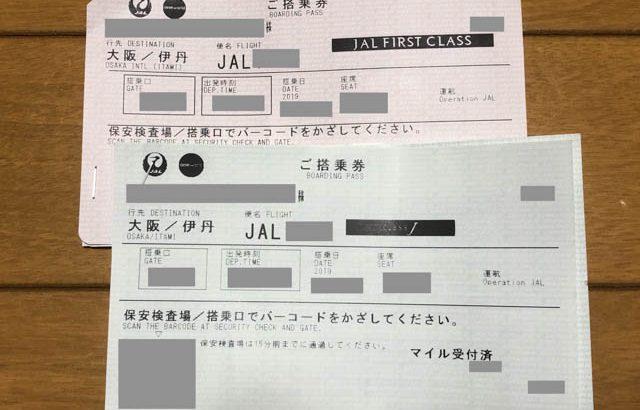 JGC修行:JALの自動チェックイン機で搭乗券を発券するもう一つの方法