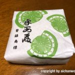 JGC回数修行の合間活用:羽田-伊丹往復の間に京ブランド認定菓子を京都・河原町へ買いに行く