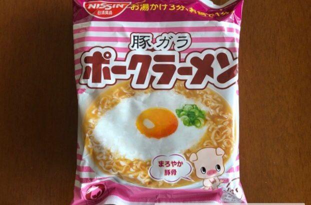 ぶたこちゃんのポークラーメン、衝撃の….