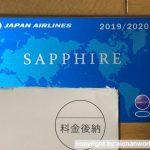 2020年JAL-JGC修行を計画する方へのヒント
