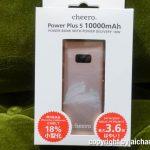 cheeroのUSB PD対応10,000mAhモバイルバッテリーを買ってみた