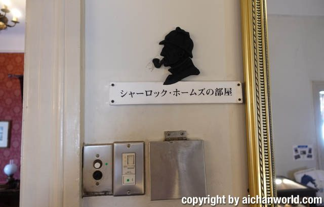 シャーロック・ホームズを感じる館、北野異人館「英国館」