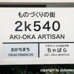 2k540 AKI-OKA ARTISAN