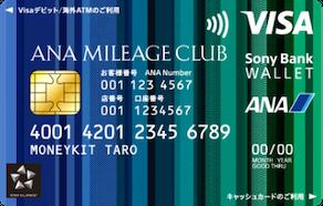 ANAマイレージクラブ / Sony Bank WALLETとは?メリットは?