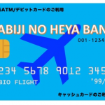 海外旅行中の支払い手段としてのデビットカード 〜第1回〜