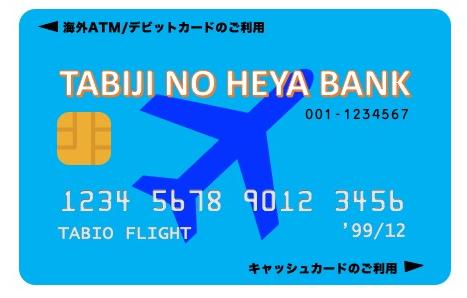 海外旅行中の支払い手段としてのデビットカード 〜第2回〜
