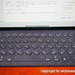 iPad Proにどのキーボードが快適か、いろいろ繋いでみた