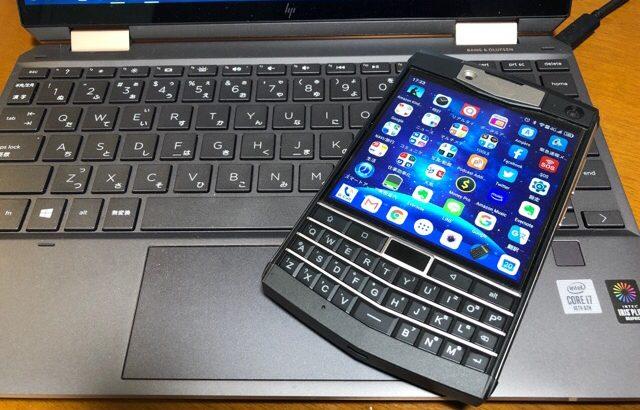 タフネス・ハードウェアキーボード搭載スマホ:Unihertz Titan 三週間使用後レポート
