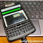 タフネス・ハードウェアキーボード搭載スマホ:Unihertz Titan利用一ヶ月経過のレポート