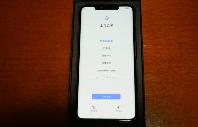 iPhoneからHUAWEI Mate 20 Proに移行してみたレビュー (1)