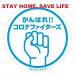 [STAY HOME, SAVE LIFE] 自宅お篭りで楽しめることを考えてみようよ!<3/終>
