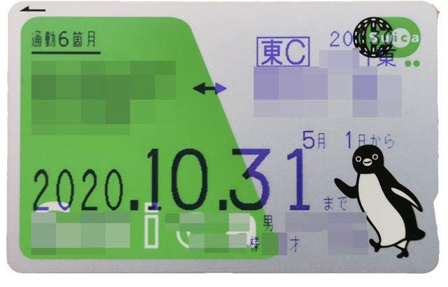 SuicaとVIEWカードのリンクでエラー11発生、どうすれば良い?