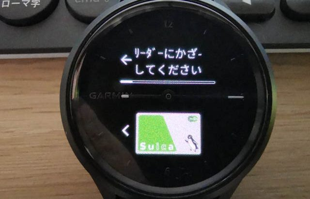 Garmin Pay+Suicaは使い勝手が良くないのでやめた!
