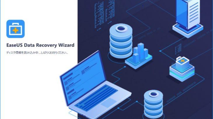 削除してしまったファイルを復活! EaseUS Data Recovery Wizardの紹介