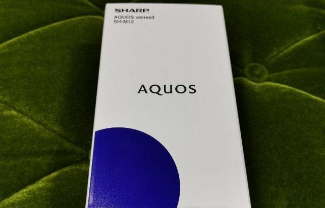 goo Simseller (OCN) でAQUOS sense3 (SH-M12) SIMフリーを9,100円で入手!UQ SIMも入れてみた!