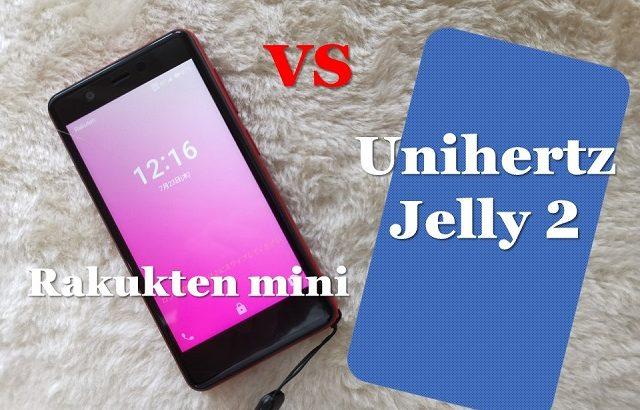 Rakuten miniなんか目じゃない!Unihertz Jelly 2はおサイフケータイ対応だ!