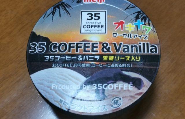 沖縄の35COFFEEと沖縄明治乳業のコラボアイスが美味しい!