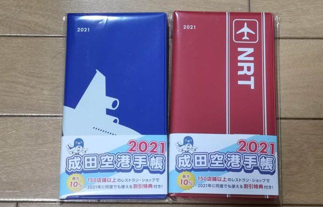 旅客機ファン必携、成田空港手帳2021発売!