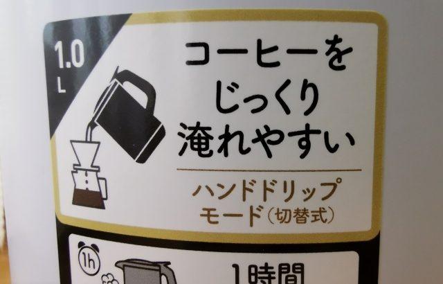 美味しいコーヒーを淹れよう!電気ケトルのハンドドリップモードはだめですよ!