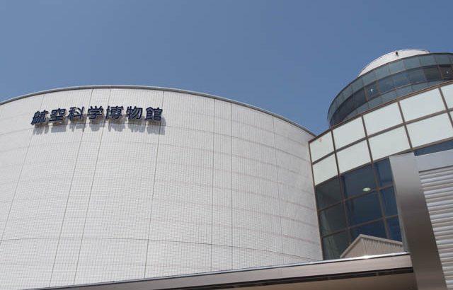 コロナ後初訪問:成田の航空博物館