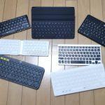 iPadで使えるキーボードはどれがよいか?7モデルを実機レビュー