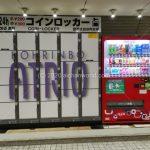 [金沢旅行情報-第1回] 香林坊のコインロッカーはここにある!
