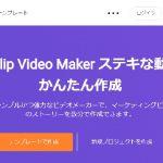 超簡単で無料なオンラインビデオメーカー FlexClip は凄い!