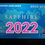JALステイタス会員向け、2022年ステイタス維持・昇格の超絶お得なFOPボーナスキャンペーン!