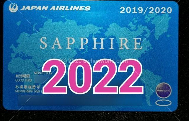 2022年サファイア維持のための2万FOP国内修行コース(日帰りx3回で稼ぐ)