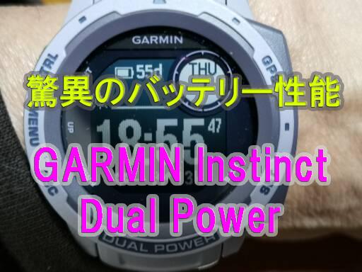 使用開始10日でほとんどフルパワーに近い、ソーラー充電スマートウォッチ GARMIN Instinct Dual Power 驚異の電池持ち