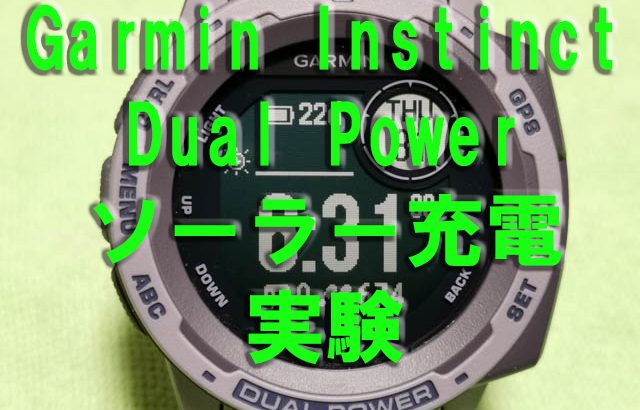 GARMIN Instinct Dual Power ソーラー充電実験
