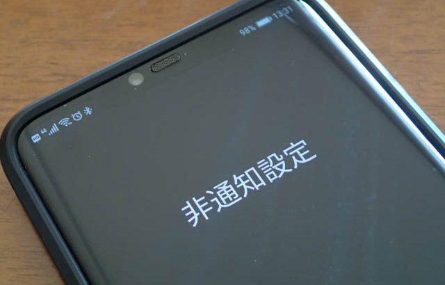 ■注意喚起■ 楽天モバイルの重大欠陥、Rakuten Linkから発信したら番号非通知になる場合がある!