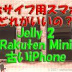 おサイフ用セカンド・スマホとしてどれがいい?Jelly 2/Rakuten Mini/古いiPhone