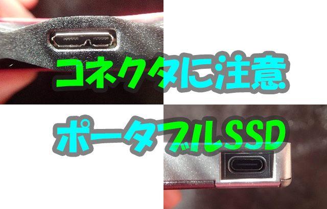 USBポータブルSSDはコネクタに注意せよ!
